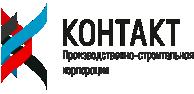 ООО Строительная компания «Контакт»