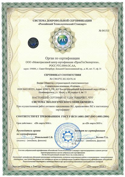 ИСО 14001 экологический менеджмент 2017 в Губкине